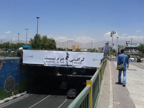 گرافیتی جرم نیست تهران آزادی